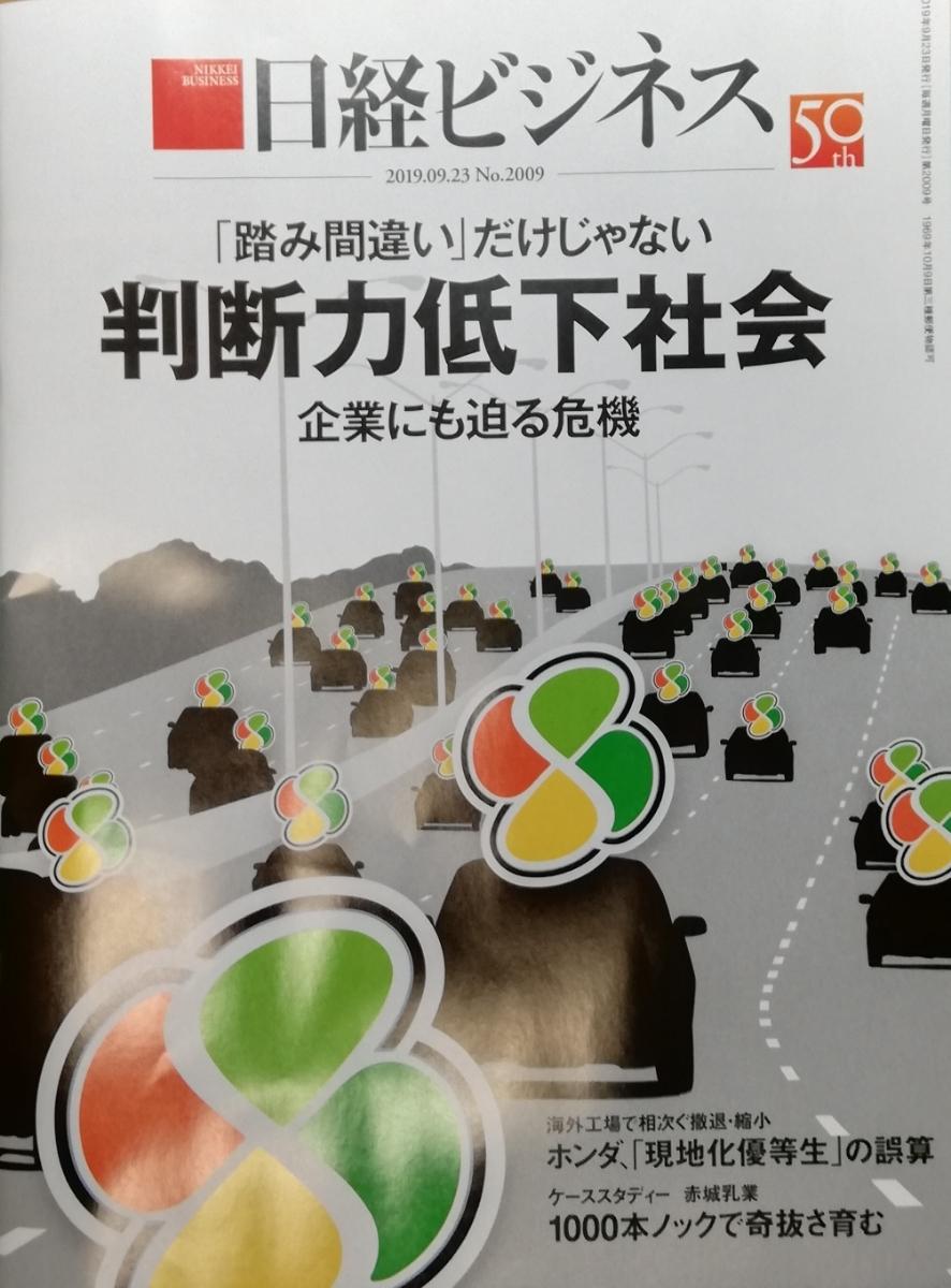☆日経ビジネス★2019年9月23日号(9/23)判断力低下社会★送料86円