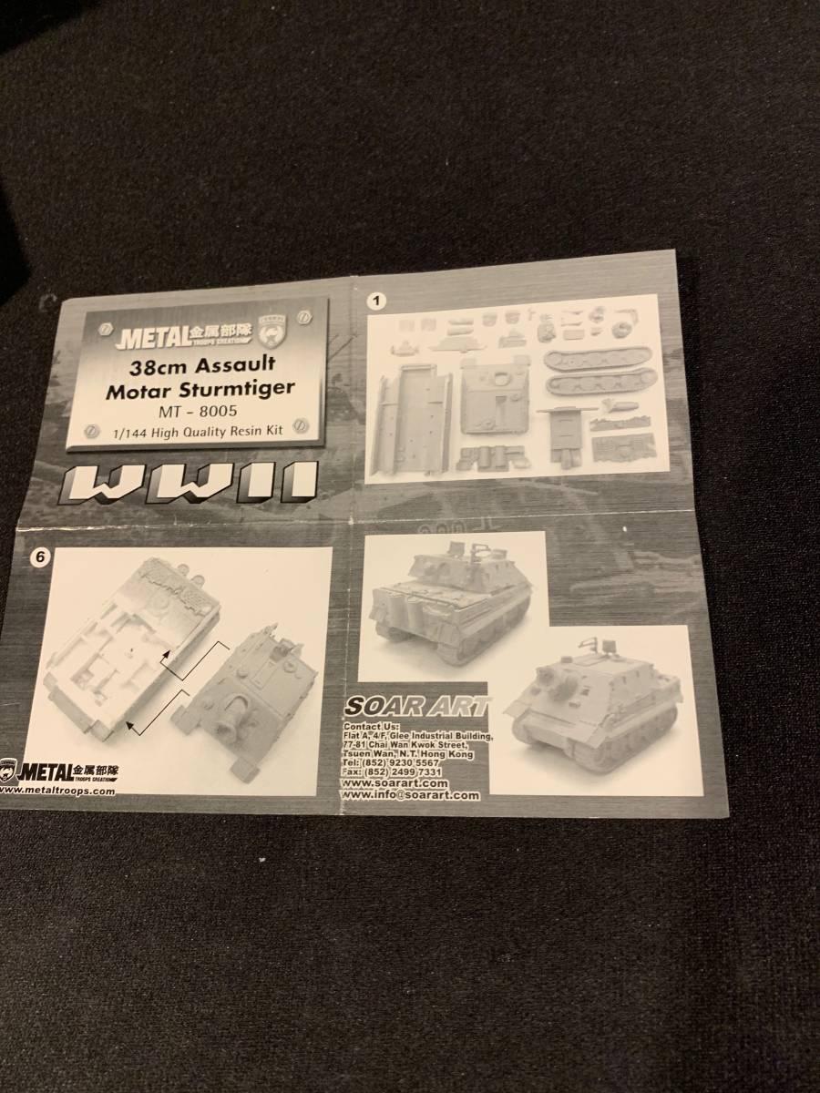 1/144 金属部隊(METAL TROOPS CREATION) ストームタイガー 38mm Assault Motar Sturmtiger レジンキット(WTM,)_画像5