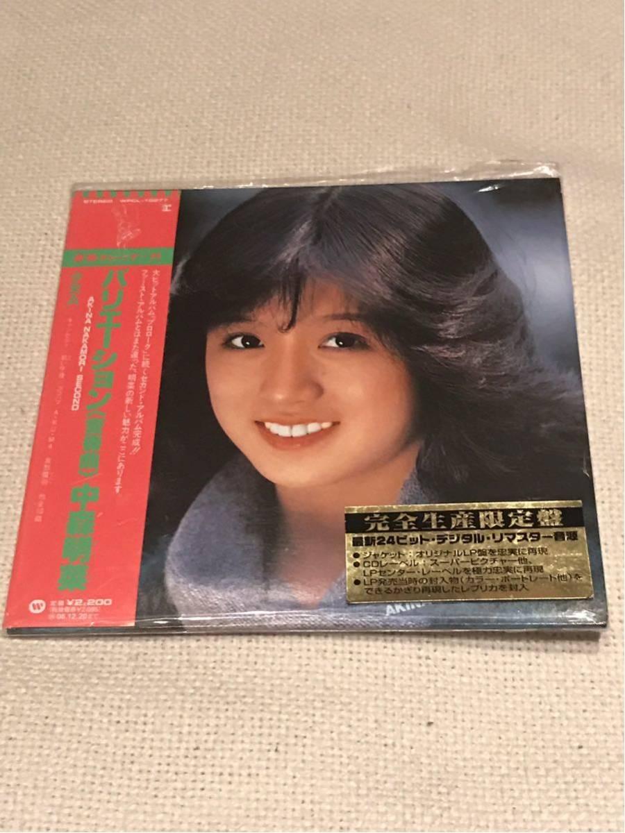 中森明菜CD「バリエーション-変奏曲-【紙ジャケット仕様】」廃盤アイドル