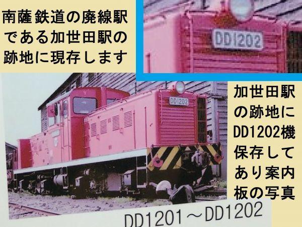 ◆純正本物保証◆ 南薩鉄道(廃線) 加世田駅に現存する車両 『DD1202』ナンバープレート 砲金製《正規ルート購入品》中古品 激レア絶品_画像2