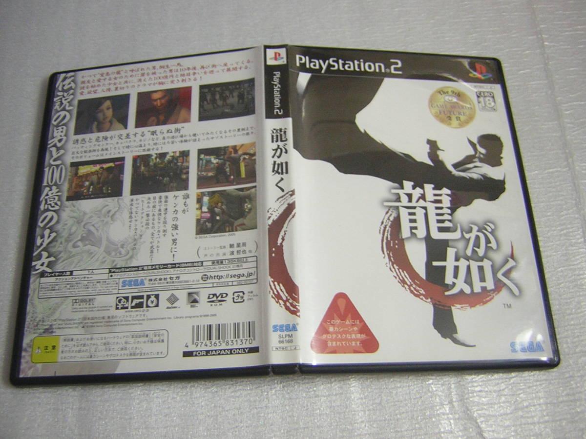PS2 龍が如く2 龍が如く ジャンク 動作未確認 2本 セット_画像3