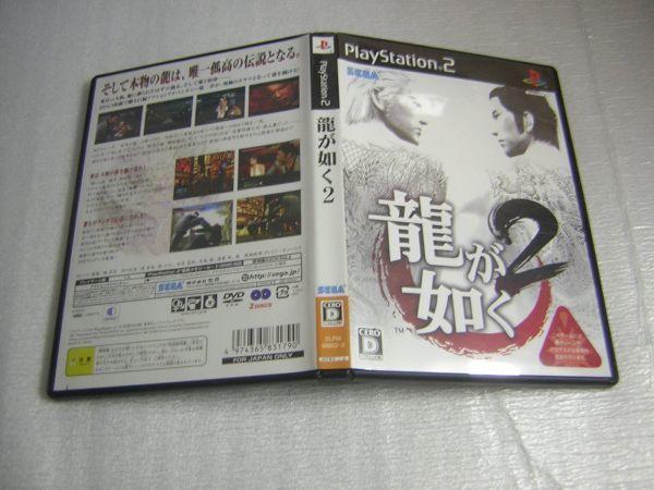 PS2 龍が如く2 龍が如く ジャンク 動作未確認 2本 セット_画像1