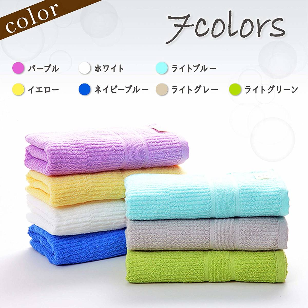 乾きやすいタオル