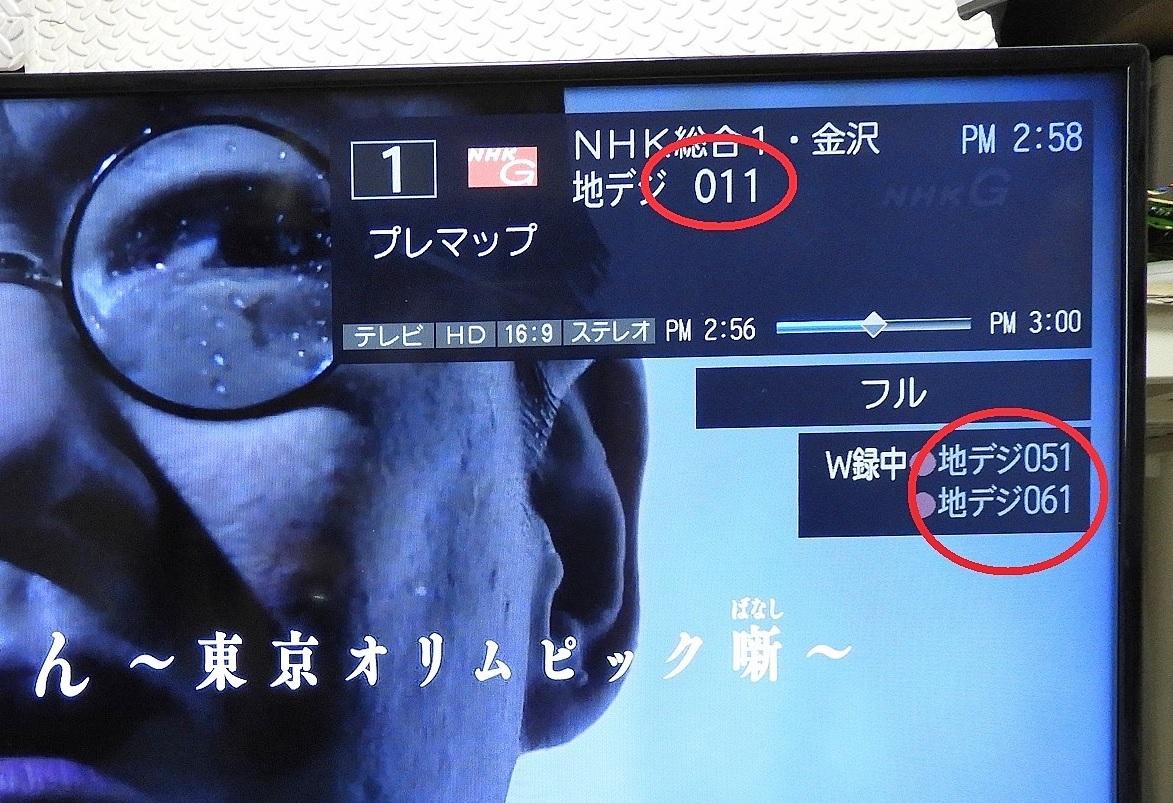 W録画 右上:表示CH その下:録画CH