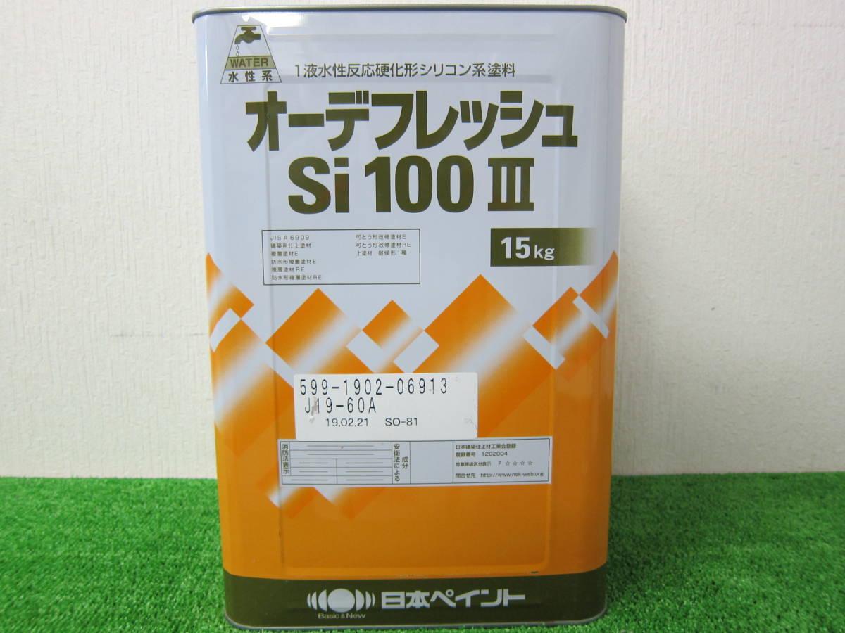 在庫数(1) 水性塗料 ベージュ色(19-60A) つや有り 日本ペイント オーデフレッシュSI100Ⅲ 15kg_画像1