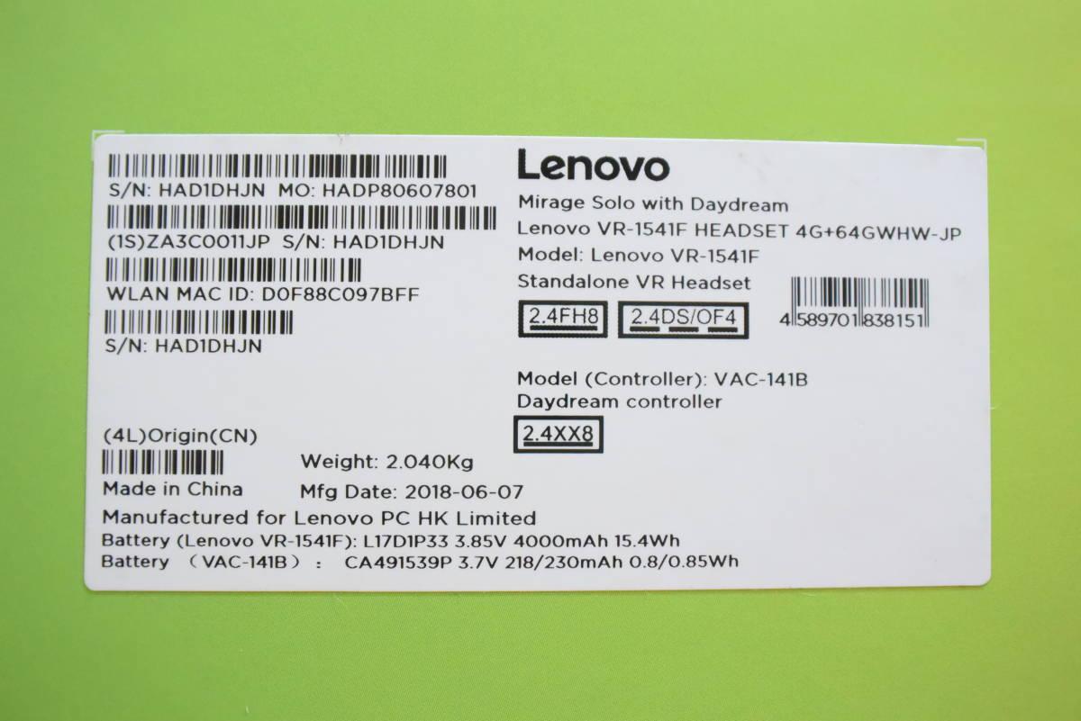 【美品】 Lenovo Mirage Solo with Daydream VR-1541F ムーンライトホワイト スタンドアローン _画像10