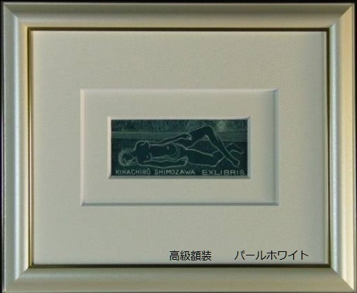 湖龍斎、猿とたわむれる娘、希少大判高級画集画、新品額付_画像5