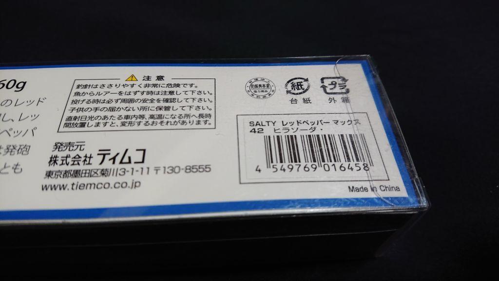 ティムコ ソルティ レッドペッパー マックス MAX 180mm 60g ヒラソーダ 新品 ヒラマサ ブリ 青物 マグロ シイラ カーペンター ガンマ γ_画像6