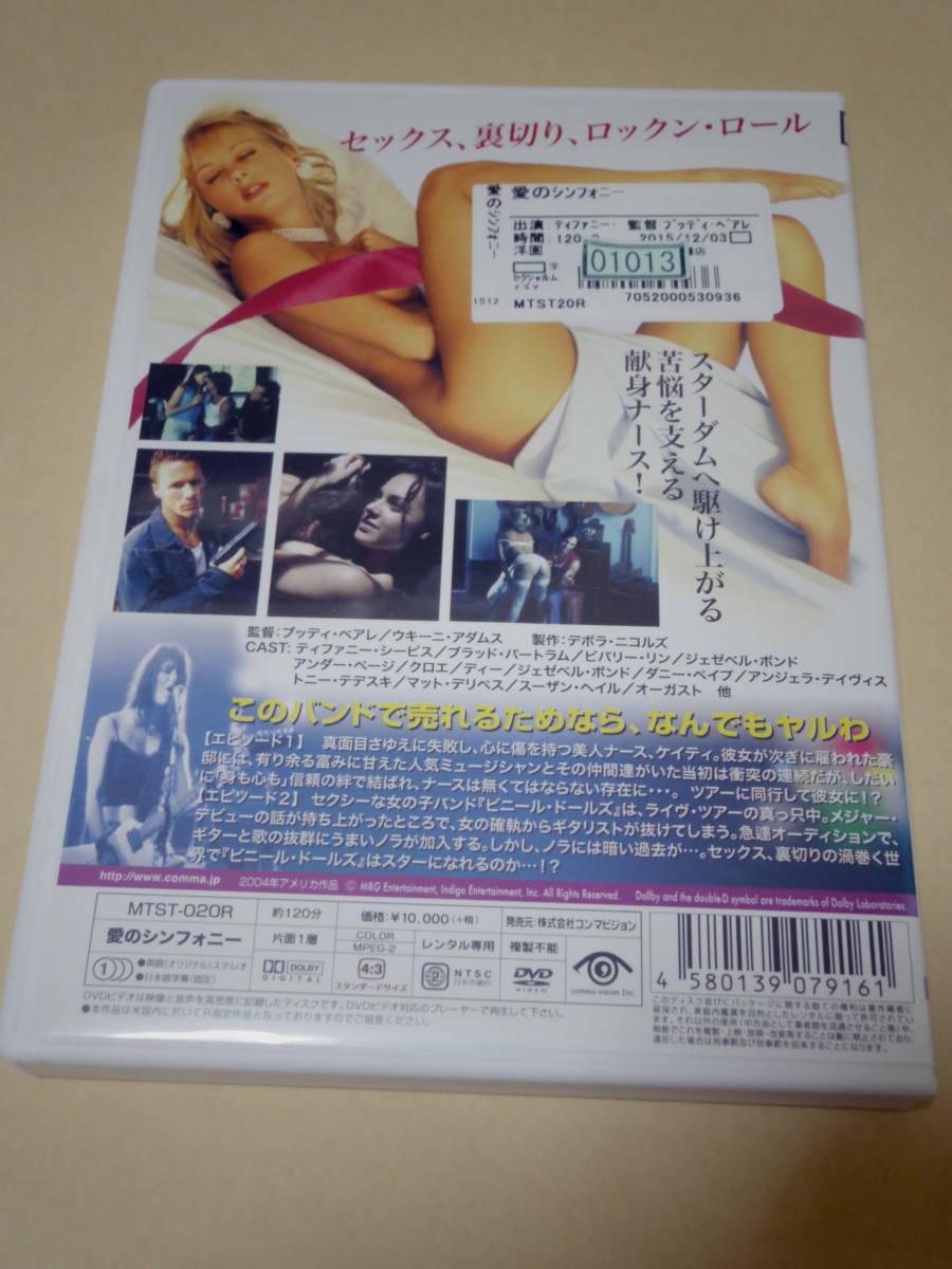 愛のシンフォニー★即決・送込・DVD★ミュージシャン禁断の愛/ガールズ・ロック