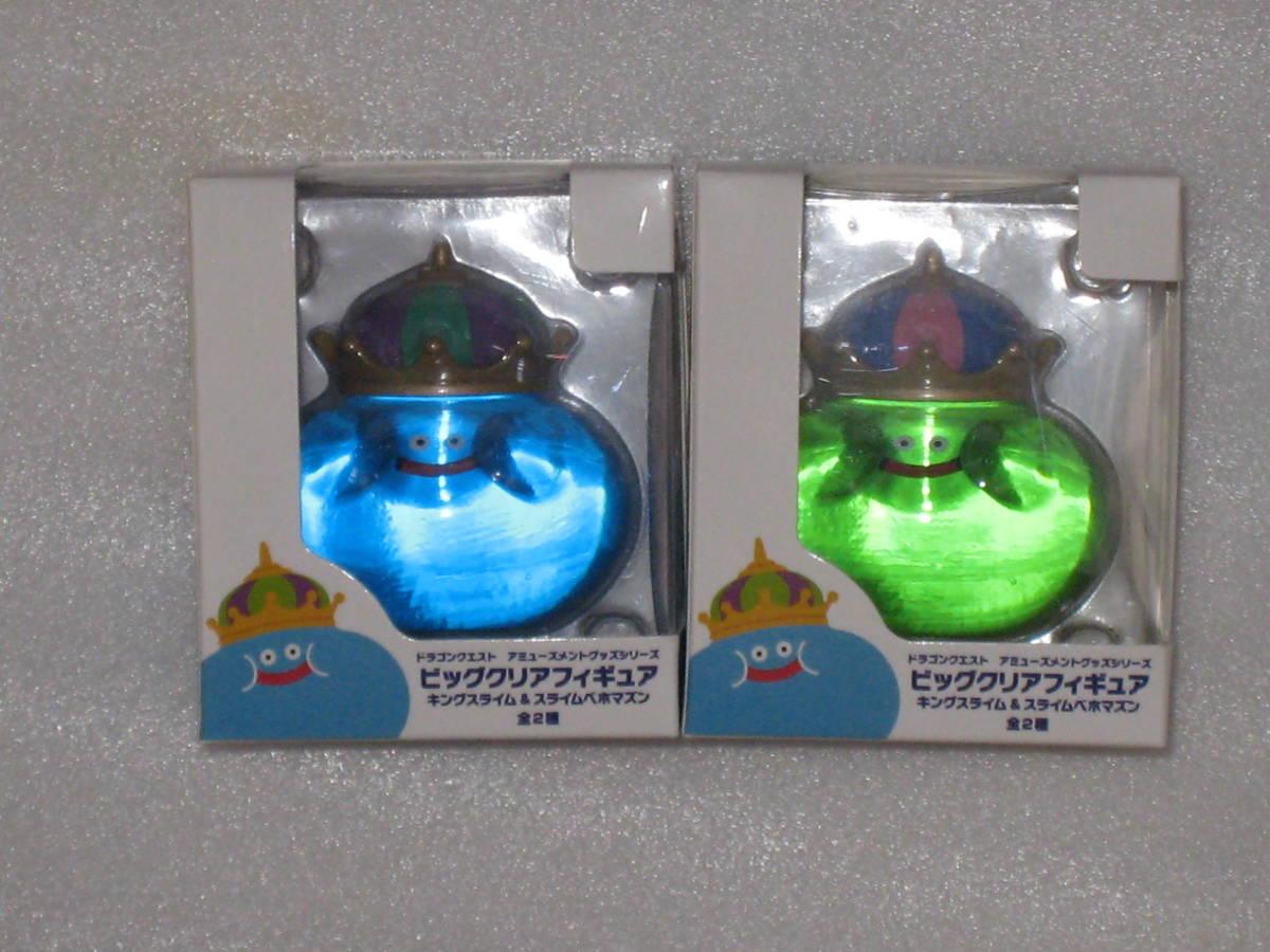 ドラゴンクエスト AM アミューズメント スライムキング スライムベホマズン ビッグクリアフィギュア 2種セット_画像1