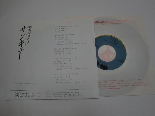 ★明石家さんま★EPレコード<シングル盤>「サンキュー」(甲斐よしひろ作詞・作曲)_画像2