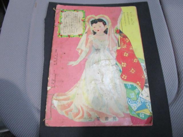 禁煙環境で保管 送料無料 昭和レトロ 二葉書房 レトロ絵本「はなよめさん」