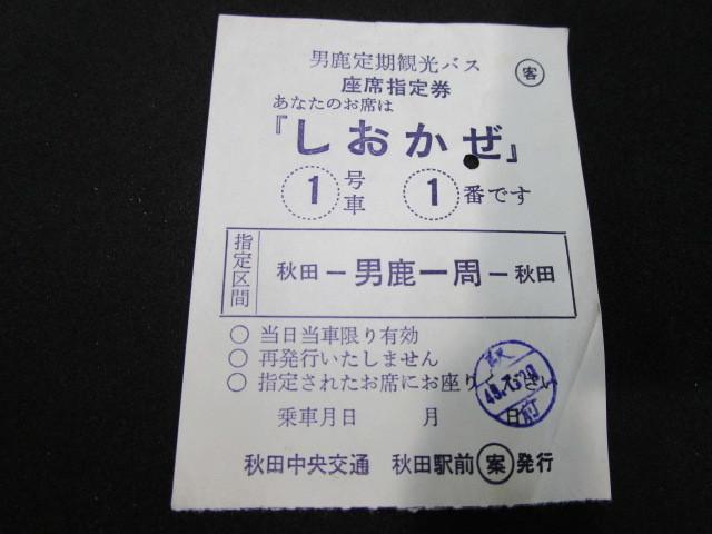 送料無料 昭和レトロ 昭和49年 秋田 男鹿定期観光バス「しおかぜ」座席指定券 禁煙環境で保管