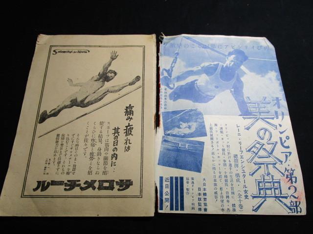 禁煙環境で保管 送料無料 昭和レトロ 昭和15年 明治神宮国民体育大会のパンフレット、出場者セット