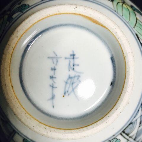 有田焼 佐藤走波 染錦瓜絵飯碗お茶碗5客セット未使用_画像4