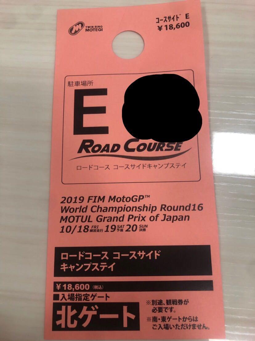 MotoGP 2019 ツインリンクもてぎ ロードコース コースサイドキャンプステイ チケット 駐車券