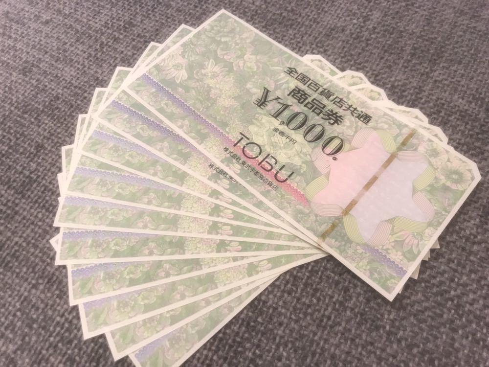 全国百貨店共通商品券 ギフトカード 1000円×10枚 ギフト券_画像1