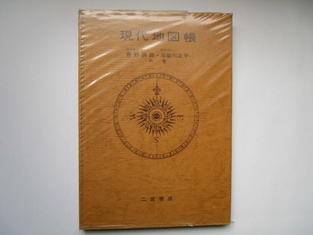 二宮書店 現代地図帳_画像1