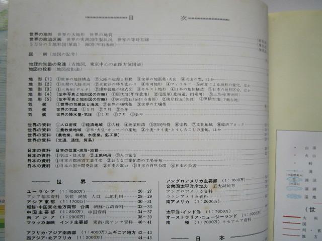 二宮書店 現代地図帳_画像3