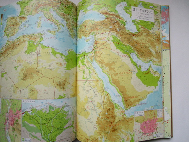 二宮書店 現代地図帳_画像7