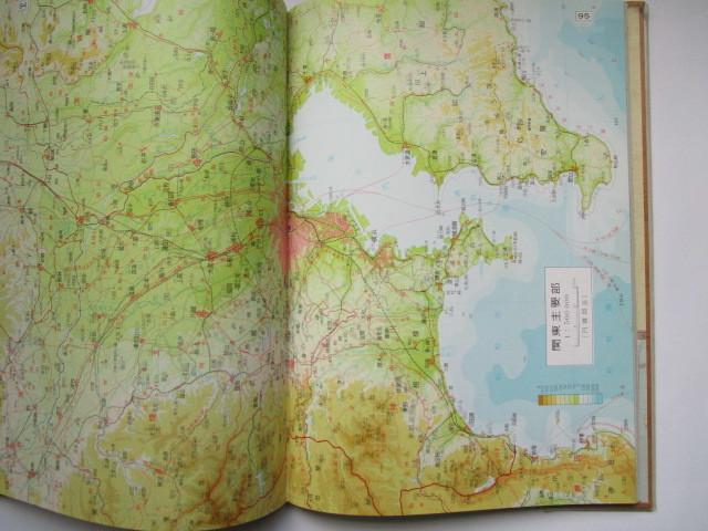 二宮書店 現代地図帳_画像9