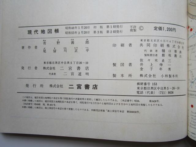二宮書店 現代地図帳_画像10