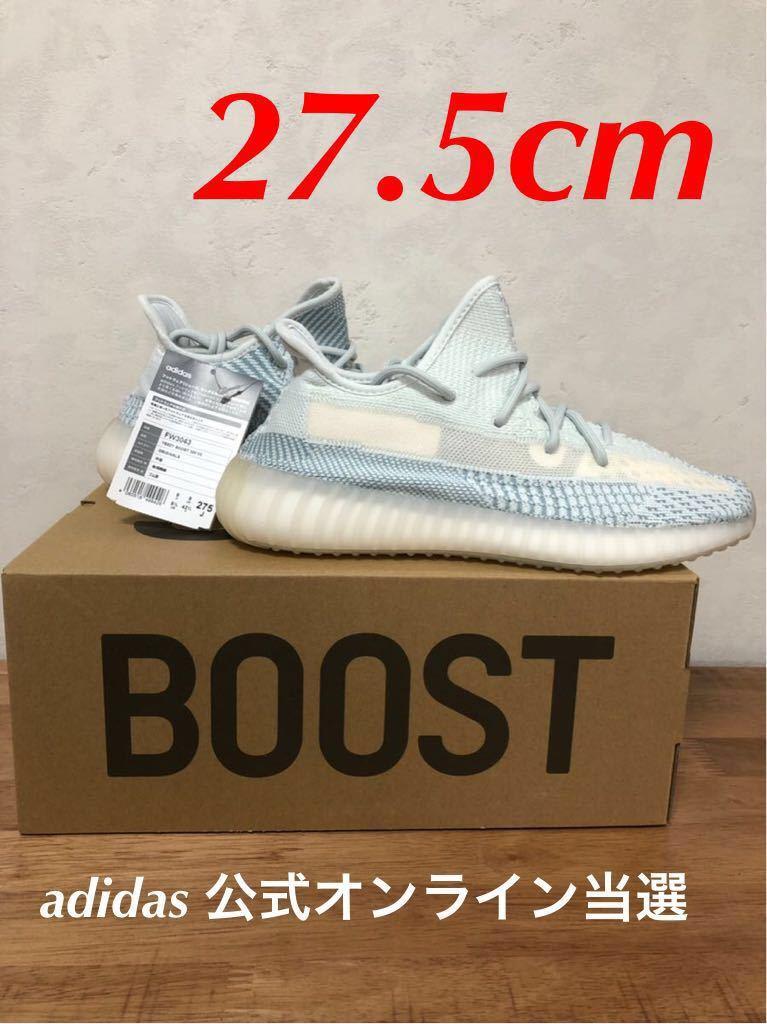 【正規店当選】送料込み 新品未使用 adidas YEEZY BOOST 350 V2 CLOUD WHITE 27.5cm アディダス イージーブースト クラウド US9.5 ホワイト_画像1