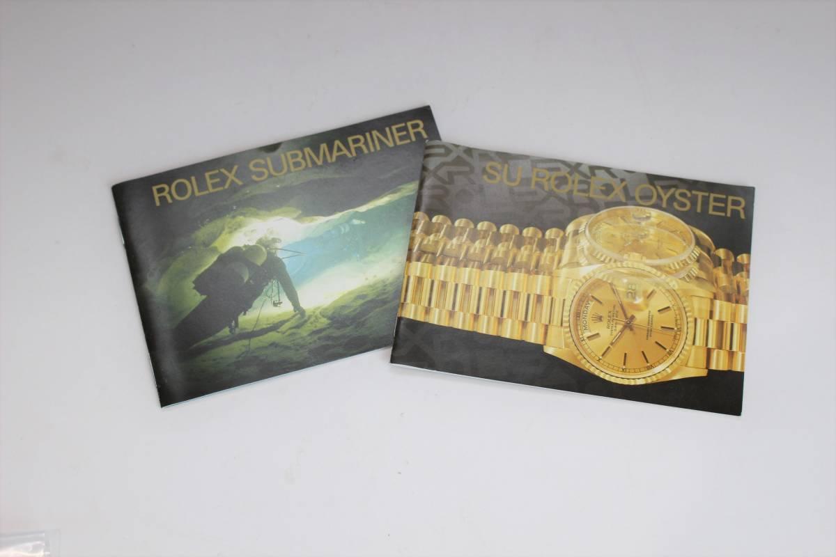 【2冊セット】ROLEX/SUBMARINER/小冊子/16613/16618/16610/14060/16600/ロレックス/サブマリーナ/オイスター/OYSTER/付属品/パンフレット