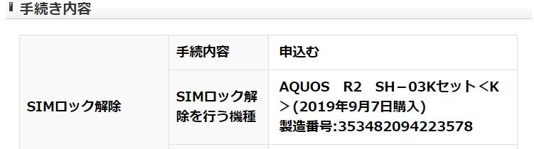 未開封 docomo SH-03K ロック解除 利用制限〇 4509