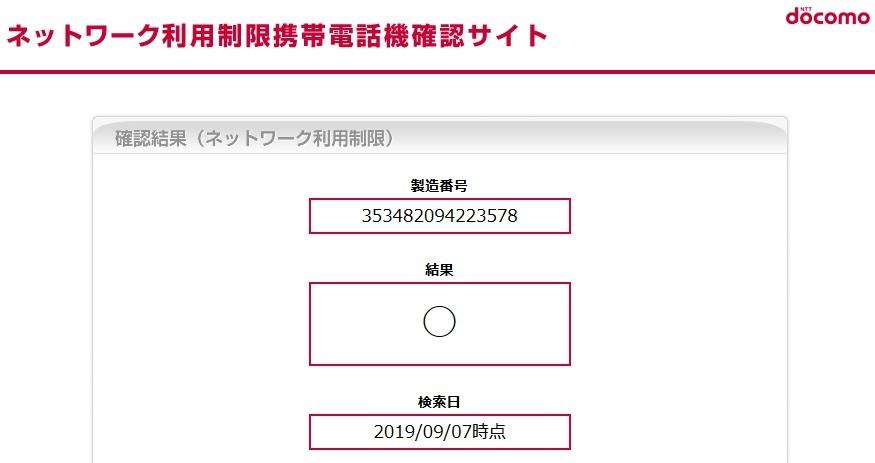 未開封 docomo SH-03K ロック解除 利用制限〇 4509_画像3