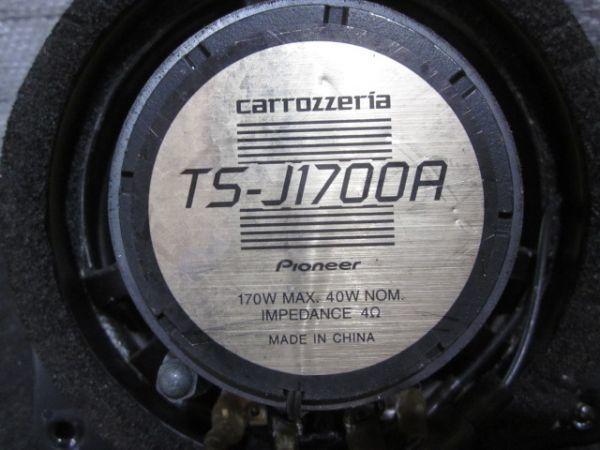 5035 カロッツェリア TS-J1700A 2wayコアキシャル ネットワーク付_画像5