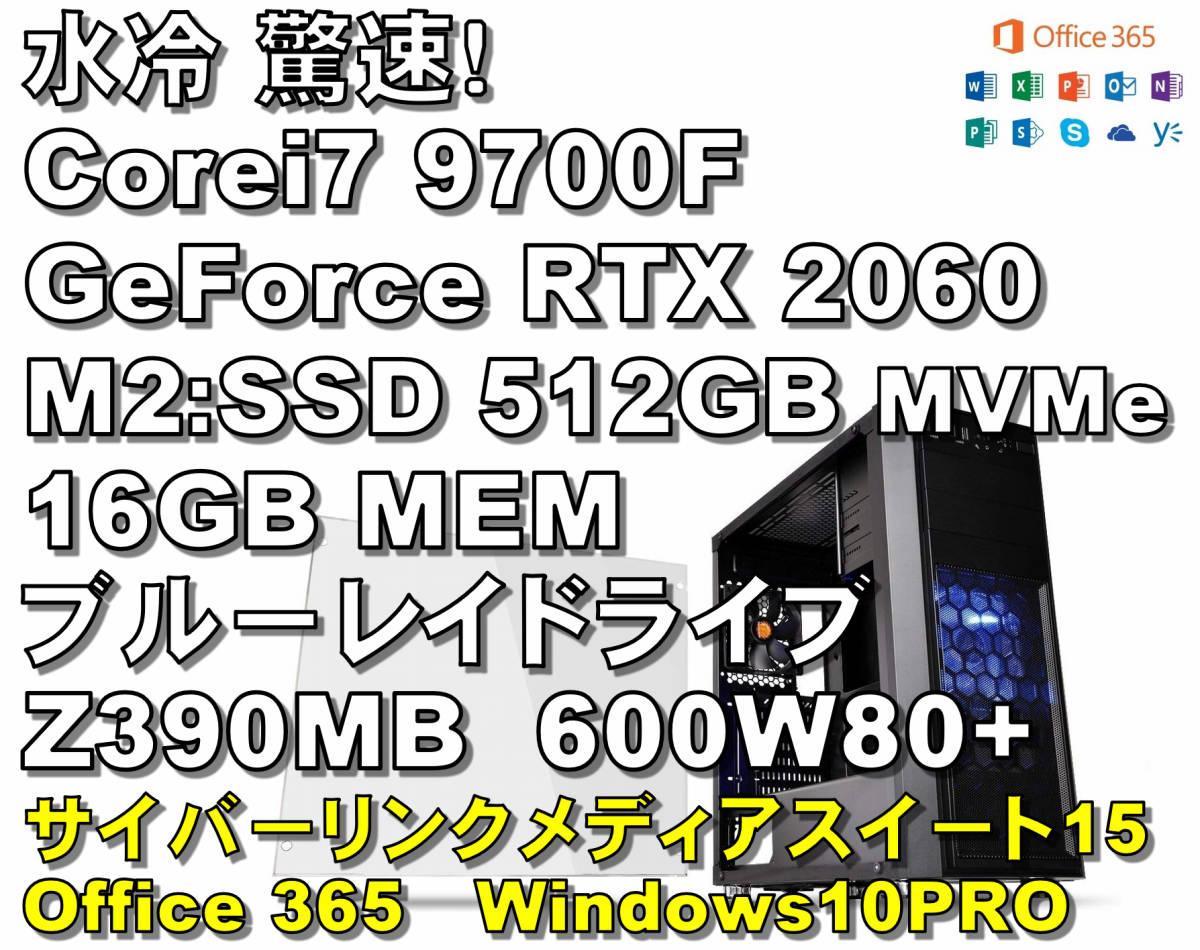 これ良いです!水冷/Corei7 9700F/RTX2060 OC/M2:NVMeSSD512GB/メモリ16GB/ブルーレイ/Z390MB/600W/Office365/サイバーリンクメディア15入