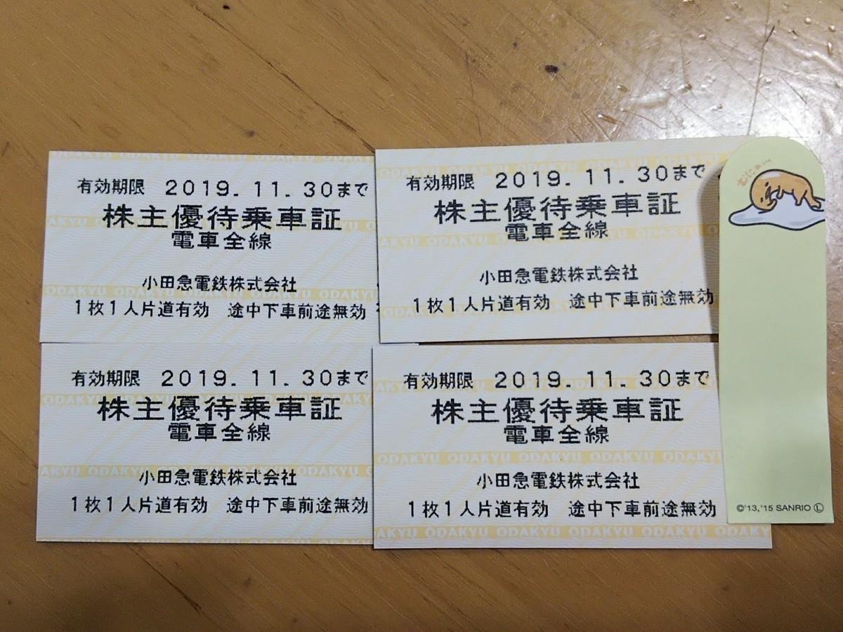 小田急電鉄株主優待乗車証 4枚組 送料無料