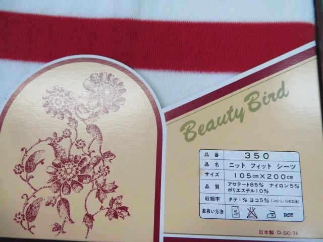 未使用品 フィットシーツ 保管品 白×赤 ニット生地 日本製 ベッドカバー マットレスにも 昭和レトロ_画像3