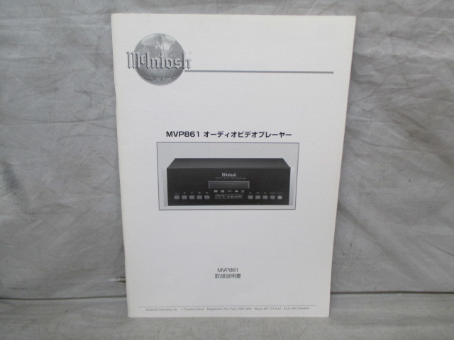 MVP861 McINTOSH 取説付き きれい SACD・CD・DVDプレーヤー マッキントッシュ_画像3