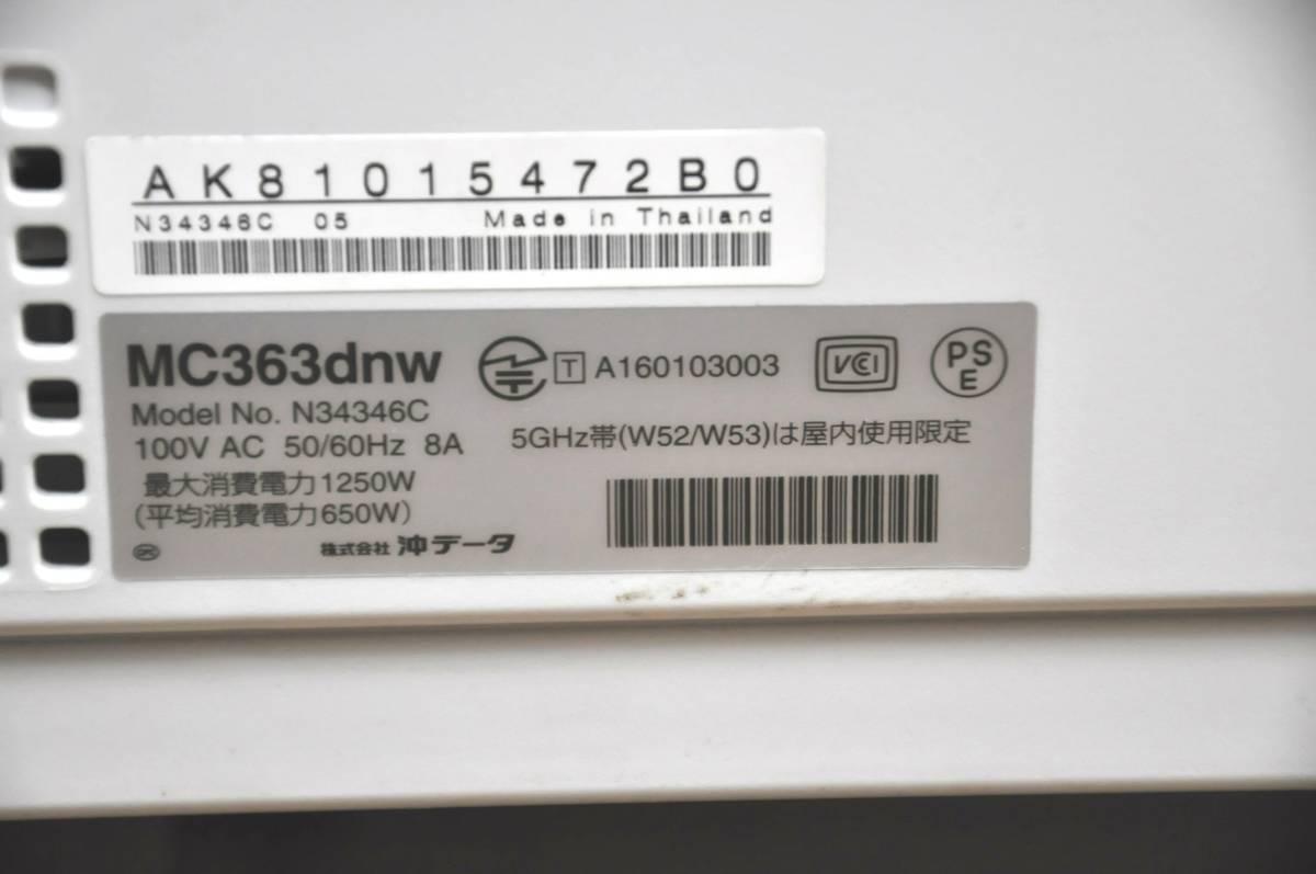 ★☆h009 OKI カラープリンター MC363dnw 100V カラーLED複合機 コンパクト 高速印刷 スタンダードモデル 事務 オフィス 書斎 ☆★_画像9