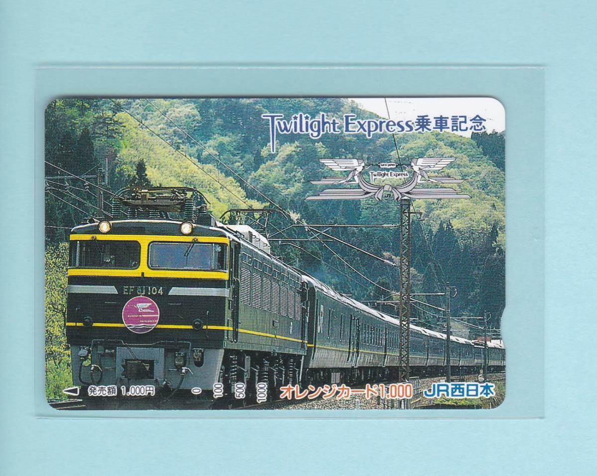 ◆未使用オレンジカード*JR西日本*Twilight Express 乗車記念EF81104*トワイライトエクスプレス◆送料62円_画像1