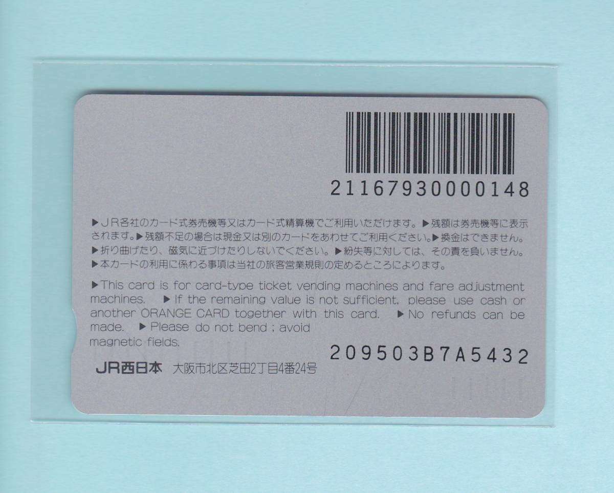 ◆未使用オレンジカード*JR西日本*Twilight Express 乗車記念EF81104*トワイライトエクスプレス◆送料62円_画像2