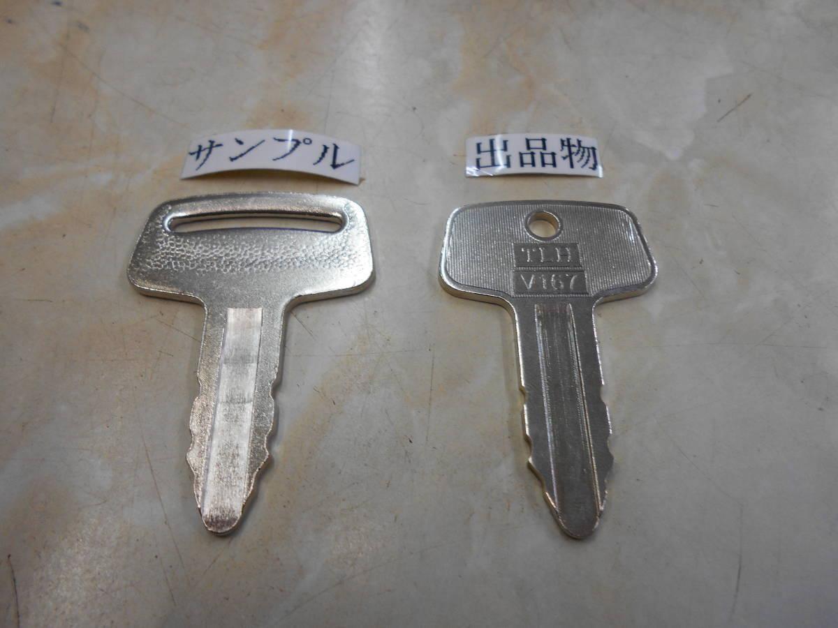 53630 【送料無料・追跡番号有り】 ユンボ クボタ 建機 コピーキー K005 K008 U008 K013 K015 KX005 RX141 重機 バックホー 合鍵 一本_※左の純正キーは出品物ではありません