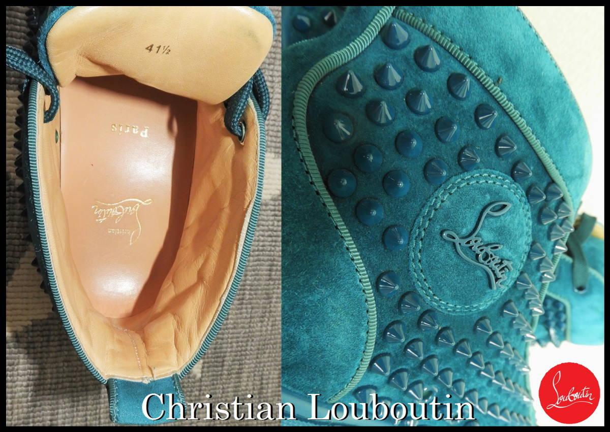 正規品 Christian Louboutin ルイススパイク スタッズ 41 1/2 クリスチャンルブタン グリーン系 メンズ ハイカット スニーカー スエード_画像9