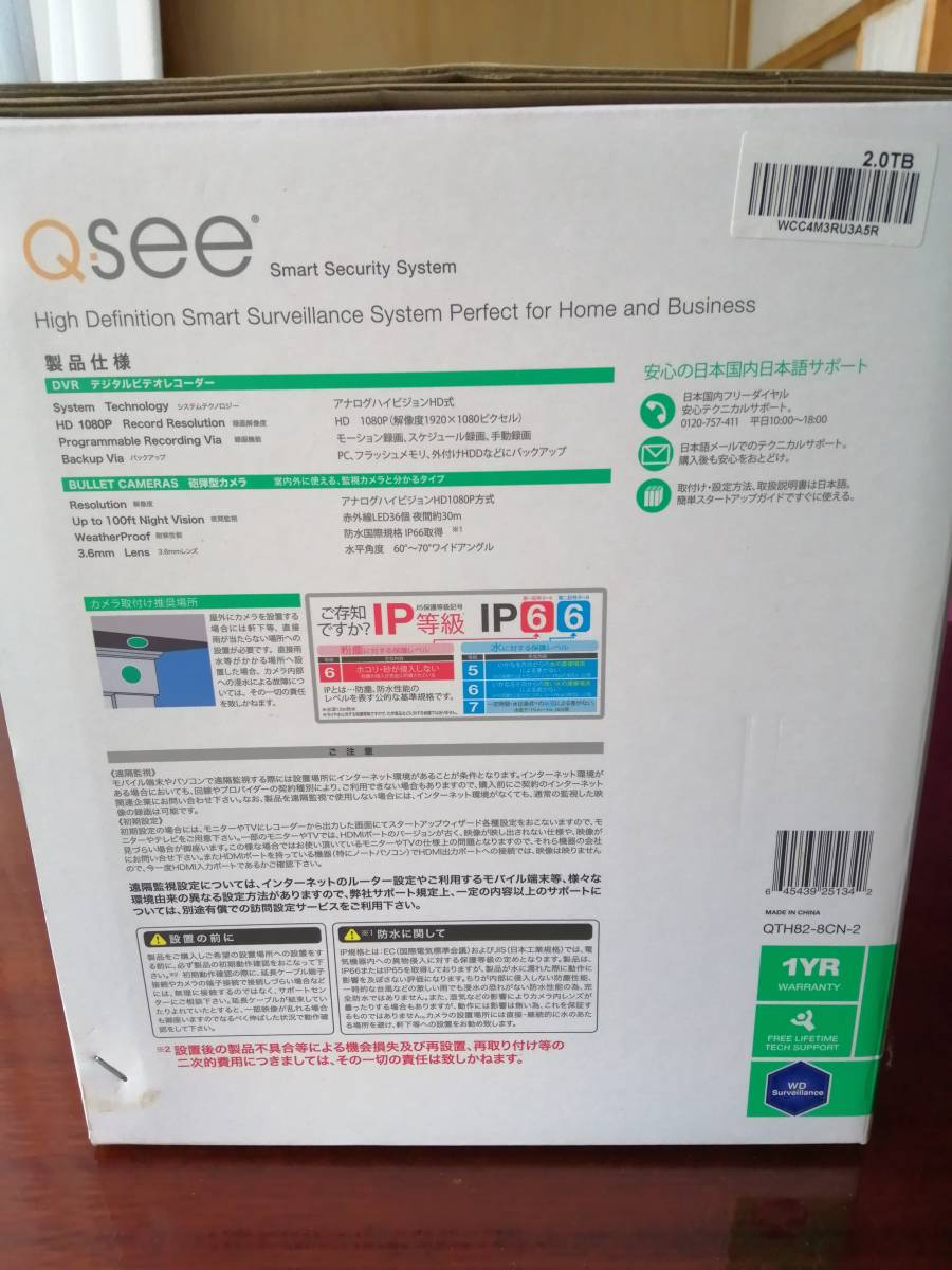 Q.see.Smart Security System.HD1080p.8CH DVR+8 Cameras_画像4