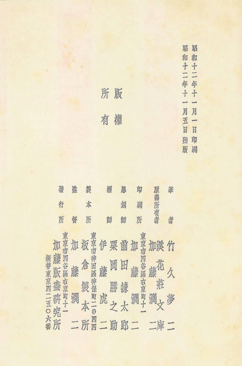 新額装 送料無料 戦前 1937年 昭和12年作 竹久夢二 夢二絵葉書集 彩色木版画 加藤版画研究所 大正美人 美人画 奥付き 2