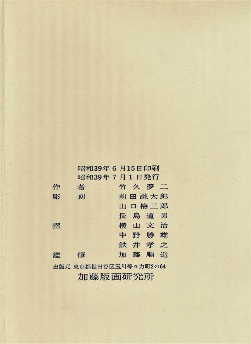 新額装 送料無料 1964年 昭和39年作 竹久夢二 夢二絵葉書集 彩色木版画 加藤版画研究所 大正美人 美人画 奥付き 2