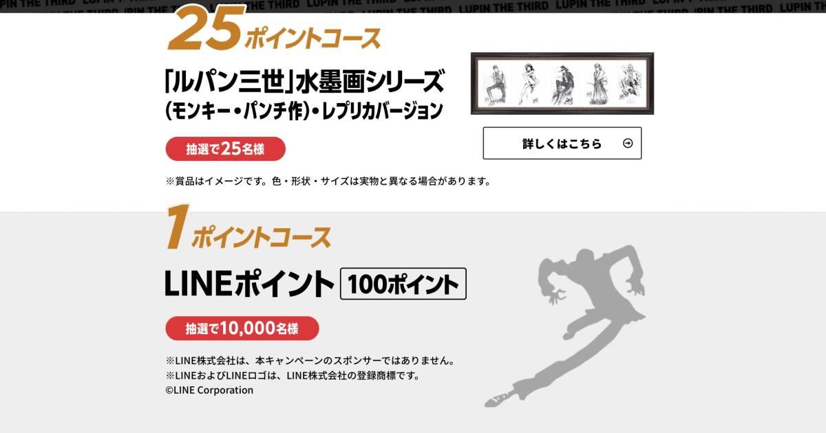 アサヒ WONDA「今だけのルパンWONDA」キャンペーン☆応募シール150枚_画像3