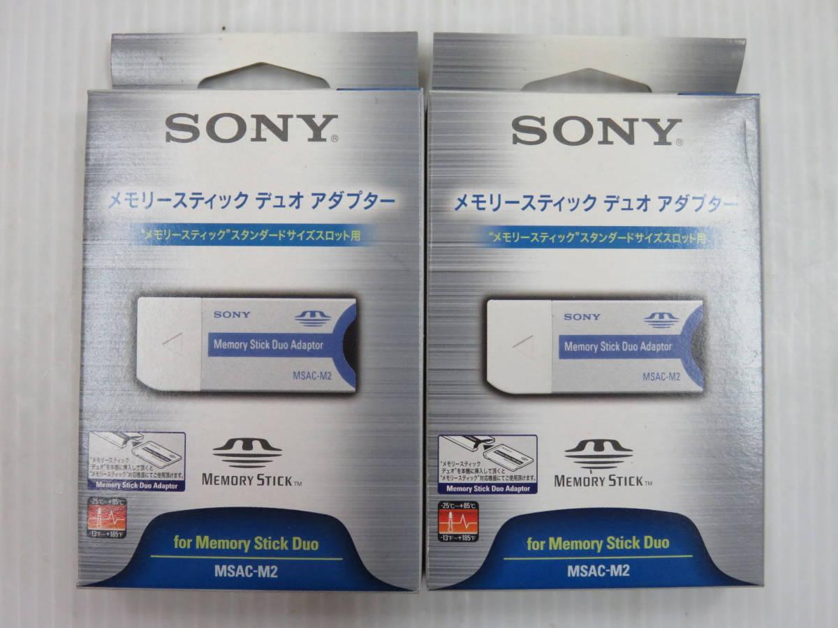 SONY ソニー メモリースティック デュオアダプター MSAC-M2 2枚セット 自宅保管 未使用 未開封
