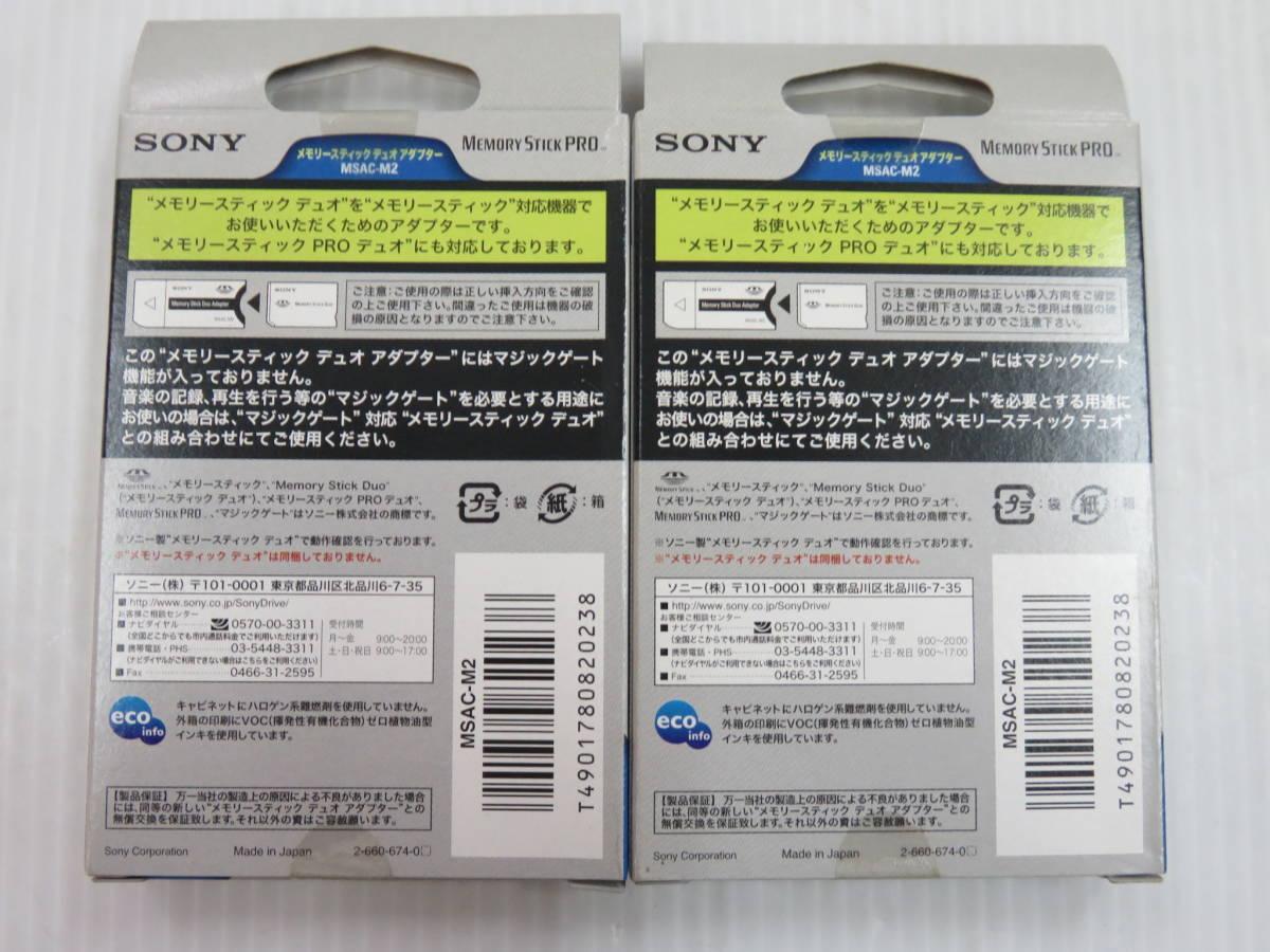 SONY ソニー メモリースティック デュオアダプター MSAC-M2 2枚セット 自宅保管 未使用 未開封 _画像2