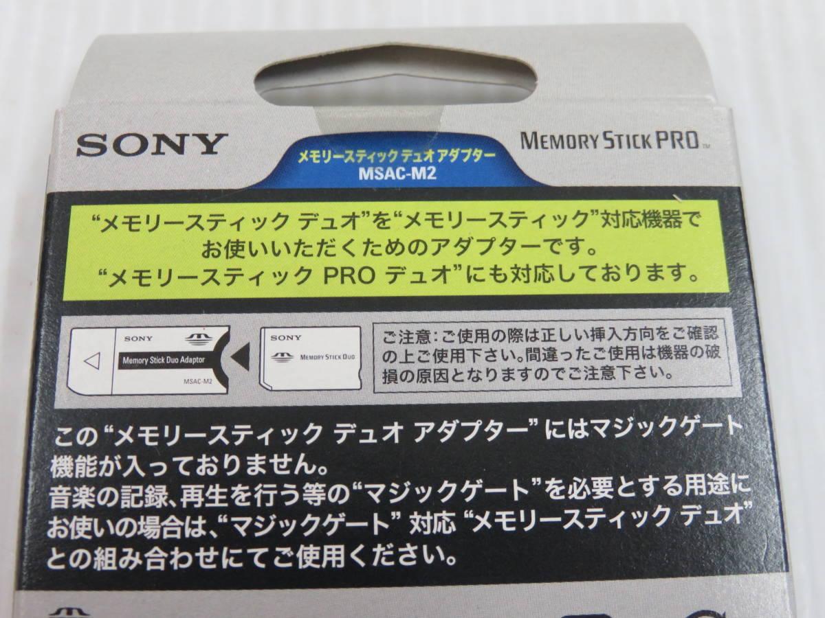 SONY ソニー メモリースティック デュオアダプター MSAC-M2 2枚セット 自宅保管 未使用 未開封 _画像5
