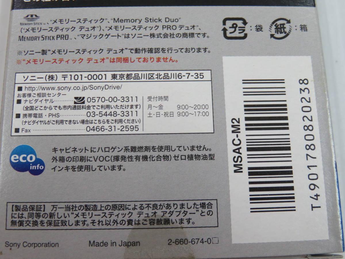 SONY ソニー メモリースティック デュオアダプター MSAC-M2 2枚セット 自宅保管 未使用 未開封 _画像6