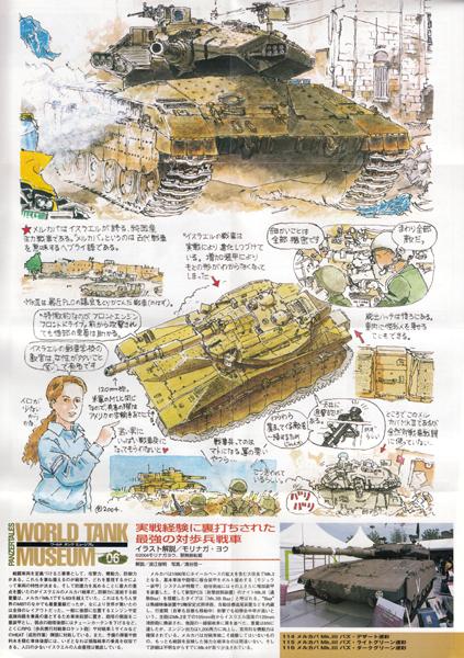 WTM6 メルカバMkⅢ バズ ダークグリーン迷彩 1/144 ワールドタンクミュージアム06 イスラエル陸軍_リーフレット。