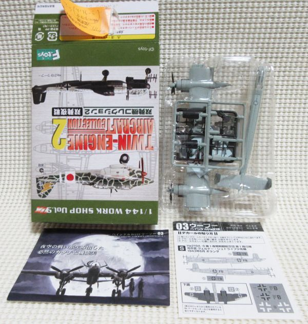 双発機コレクション2 He219A-0 ウーフー試作機 シークレット ...